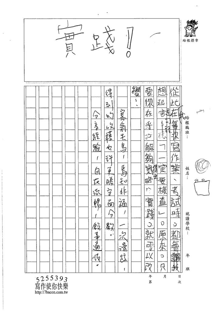 106W5404劉裕勝 (3)