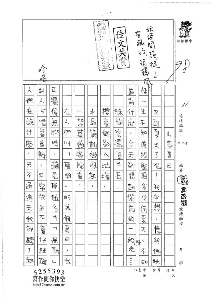 106W5406吳依霖 (1)
