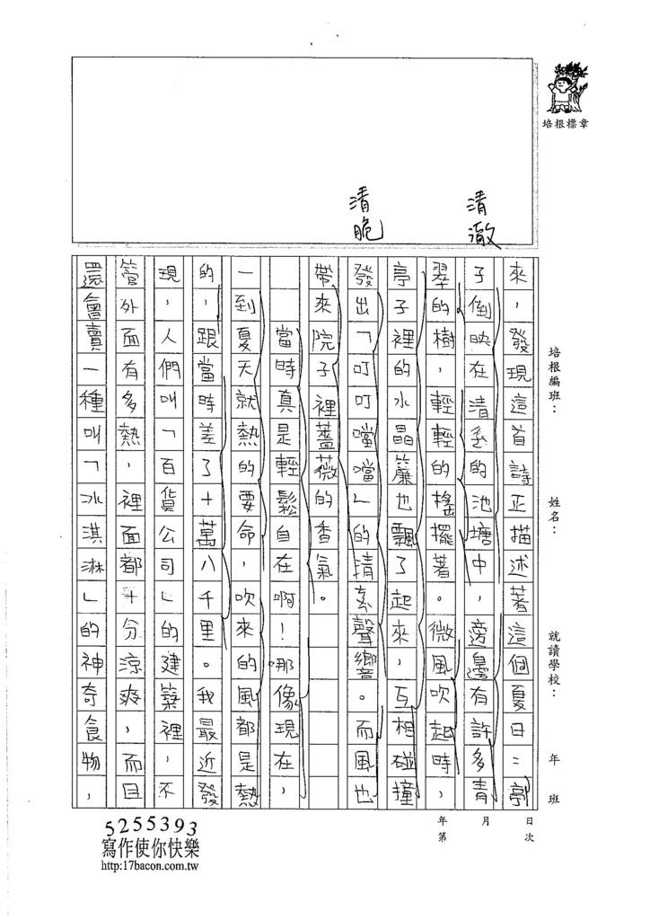 106W5406吳依霖 (2)