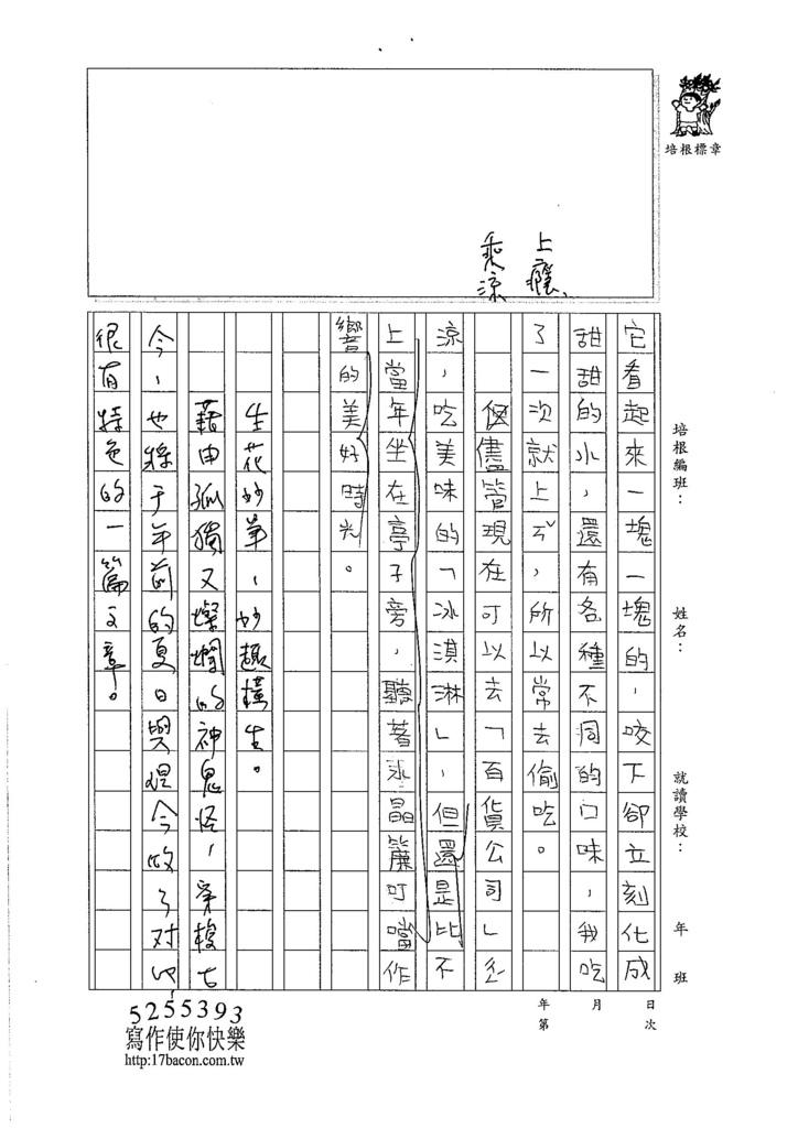 106W5406吳依霖 (3)