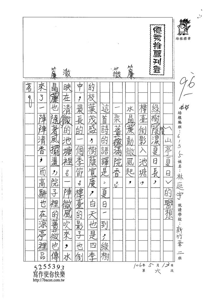 106W5406林庭宇 (1)