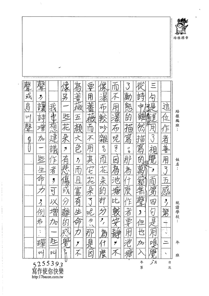 106W5406林庭宇 (2)