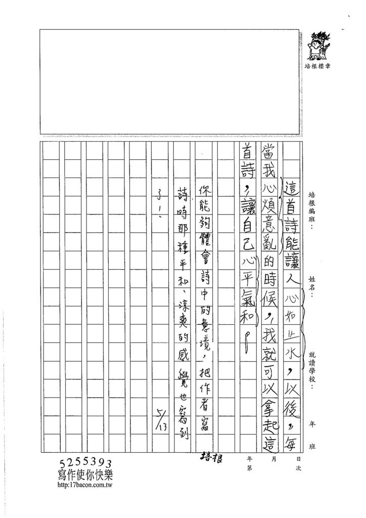 106W5406林庭宇 (3)