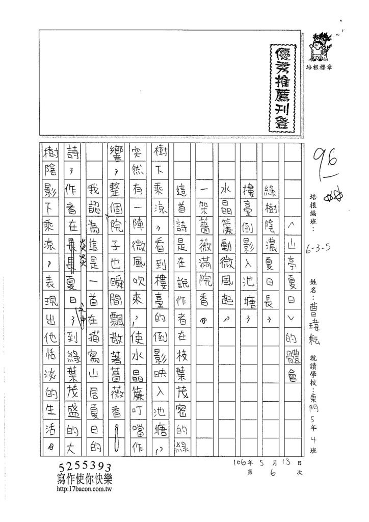 106W5406曹瑋耘 (1)