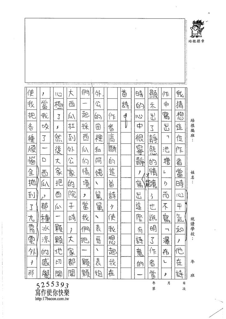 106W5406曹瑋耘 (2)