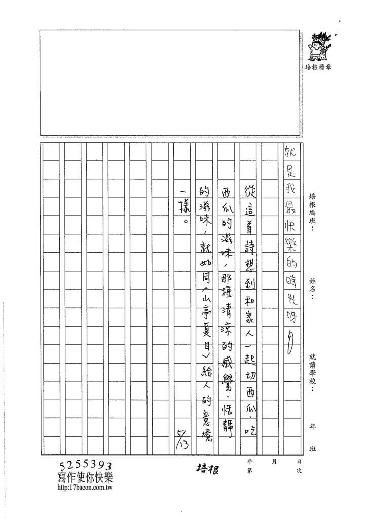 106W5406曹瑋耘 (3)