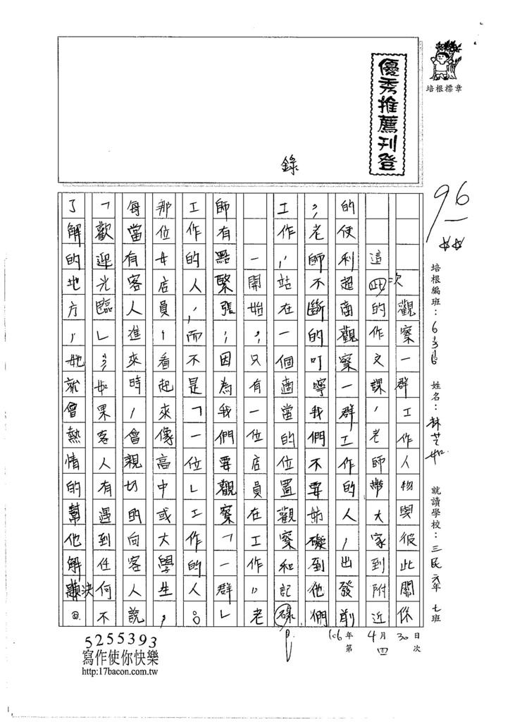 106W6404林芝如 (1)