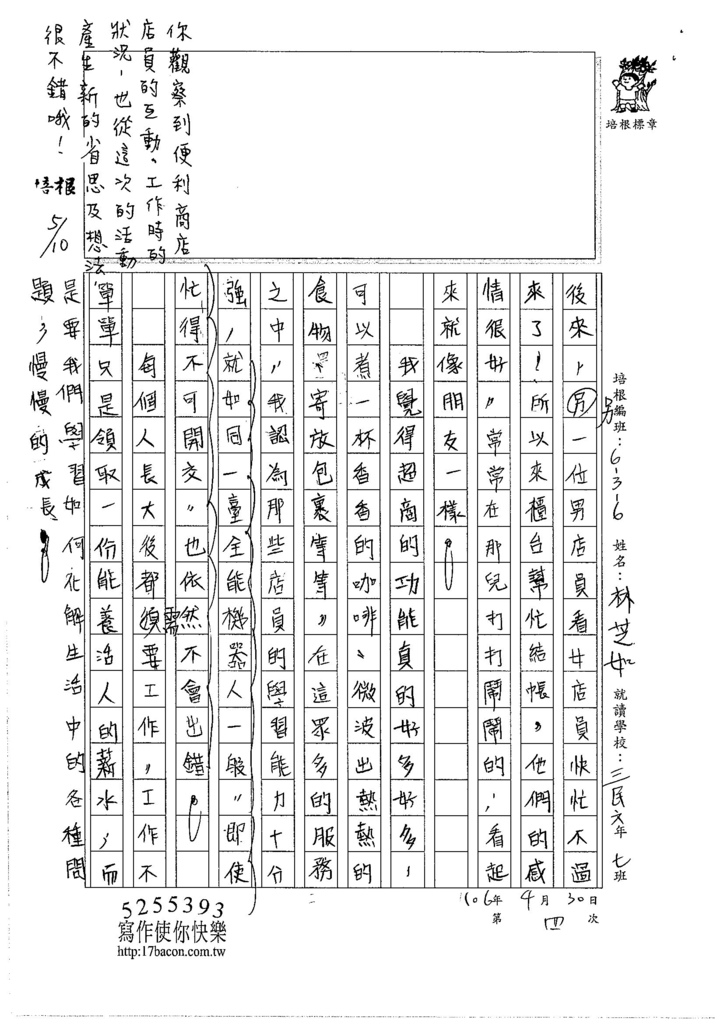 106W6404林芝如 (2)