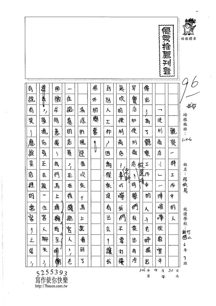 106W6404林依辰 (1)