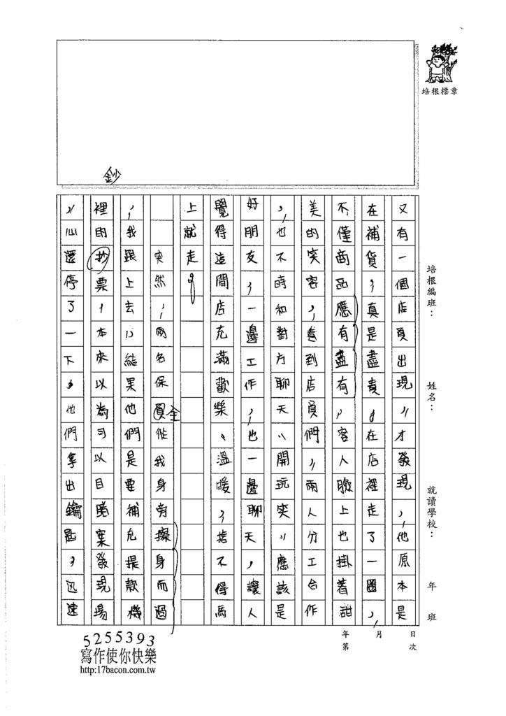 106W6404林依辰 (2)