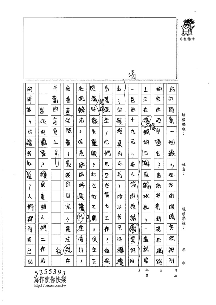 106W6404林依辰 (3)