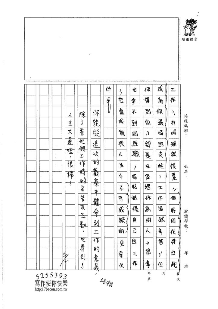 106W6404林依辰 (4)