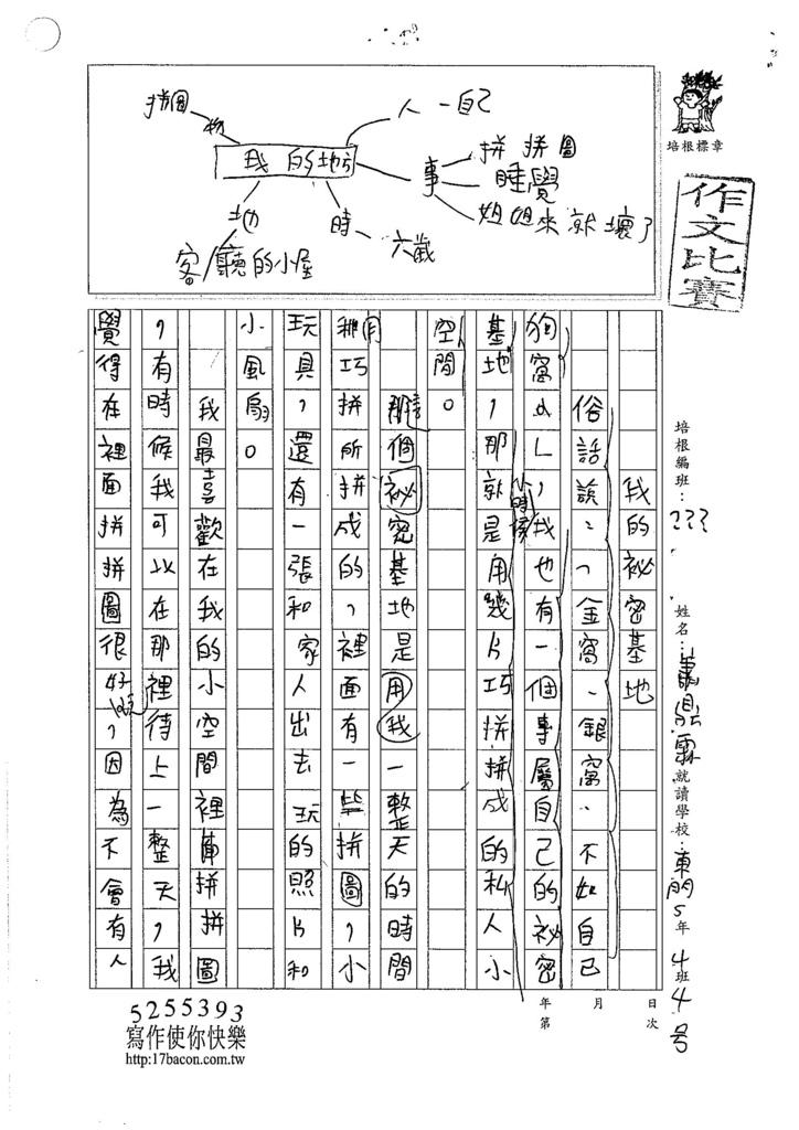 106W5405 蕭鼎霖 (1)