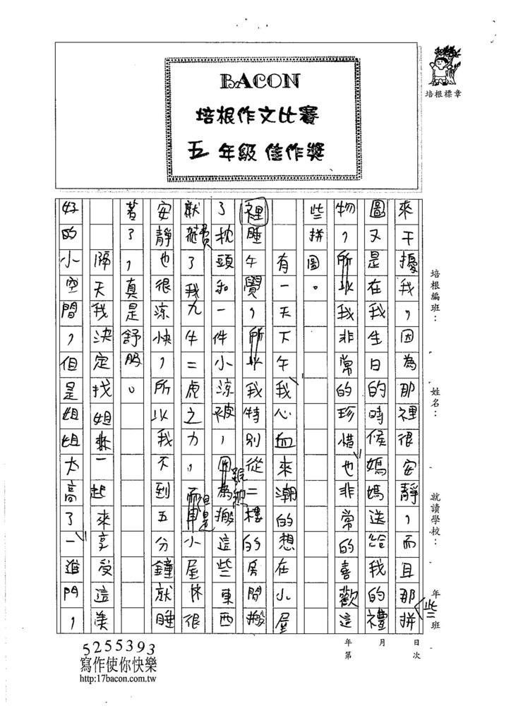 106W5405 蕭鼎霖 (2)