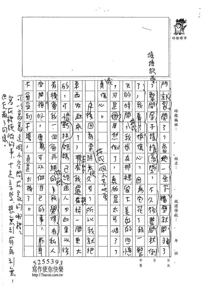 106W5405 蕭鼎霖 (3)
