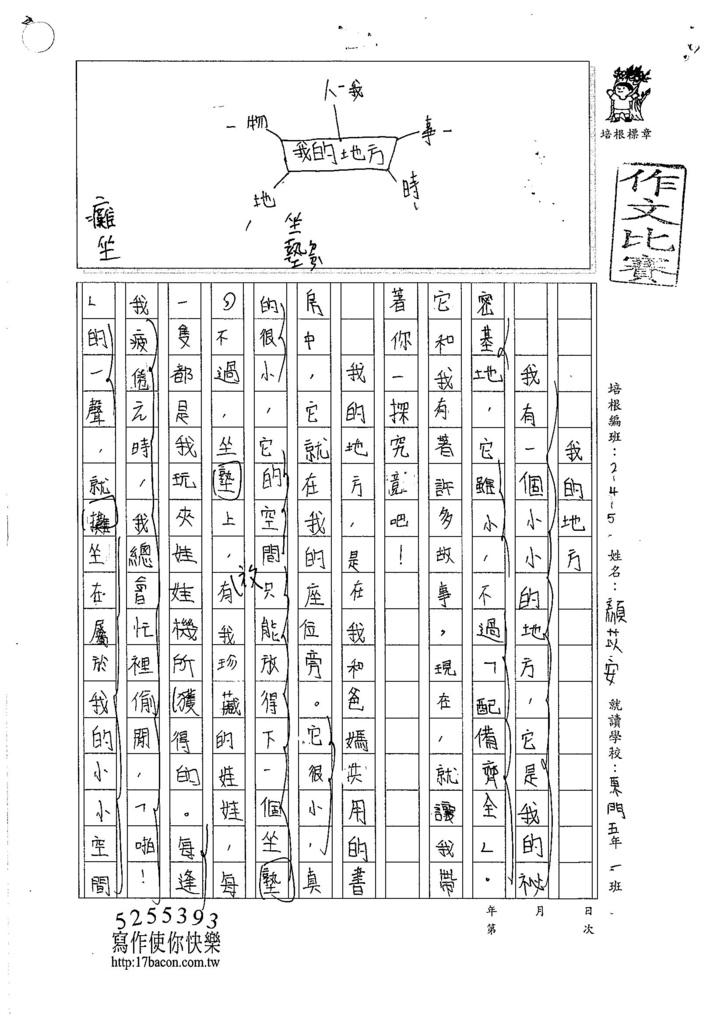 106W5405 顏苡安 (1)