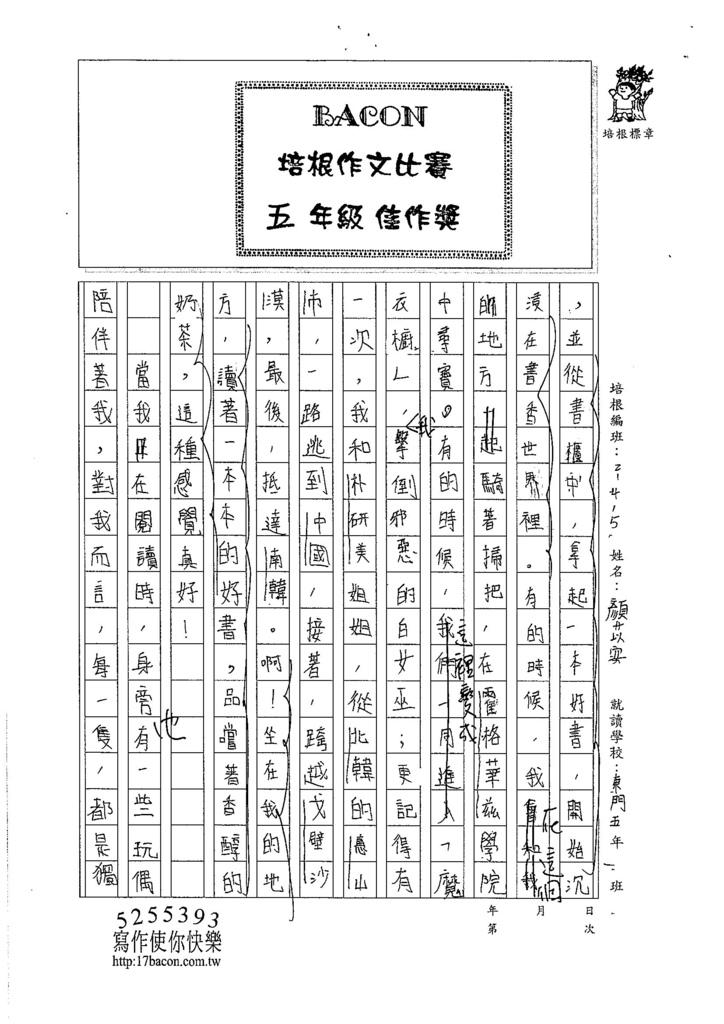 106W5405 顏苡安 (2)