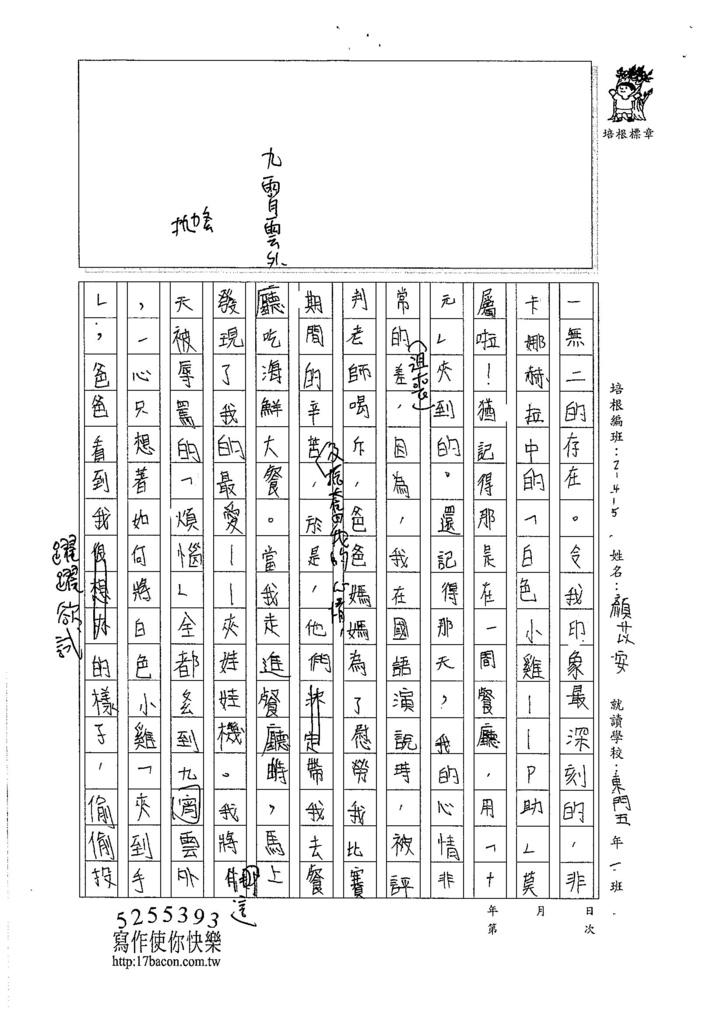 106W5405 顏苡安 (3)