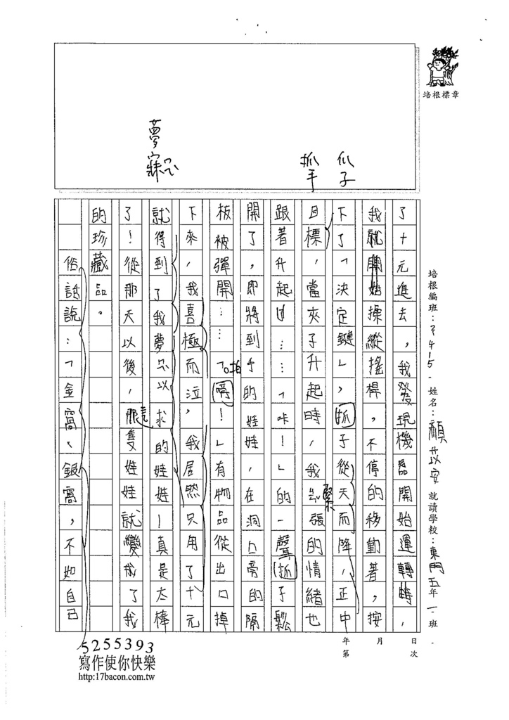 106W5405 顏苡安 (4)
