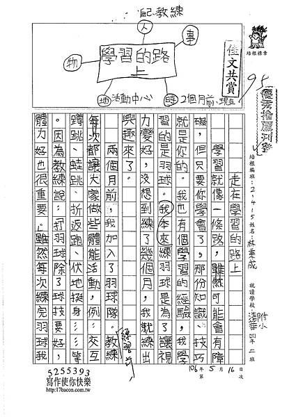 106W5407 林秉成(1)