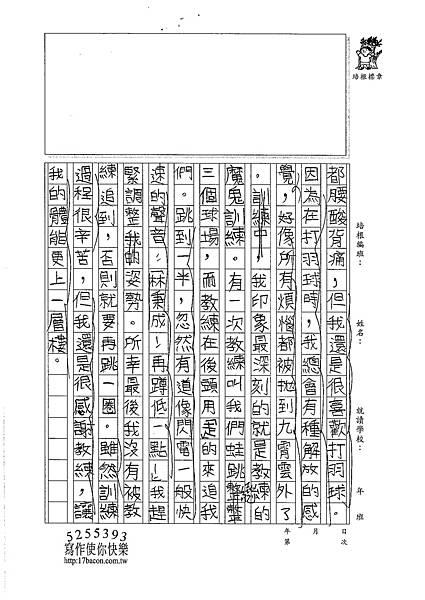 106W5407 林秉成(2)