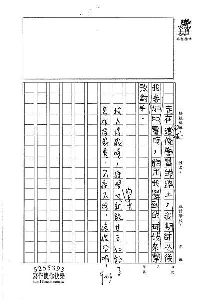 106W5407 林秉成(3)