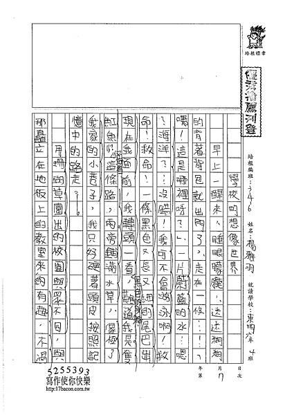 106W6407 楊雅羽 (1)