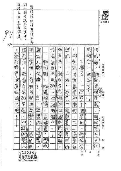 106W6407 楊雅羽 (3)