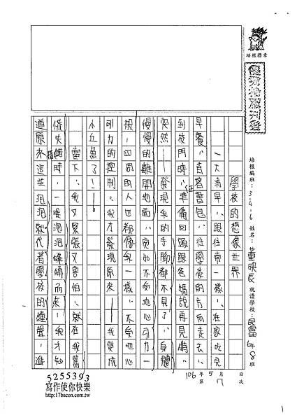 106W6407 董映辰 (1)