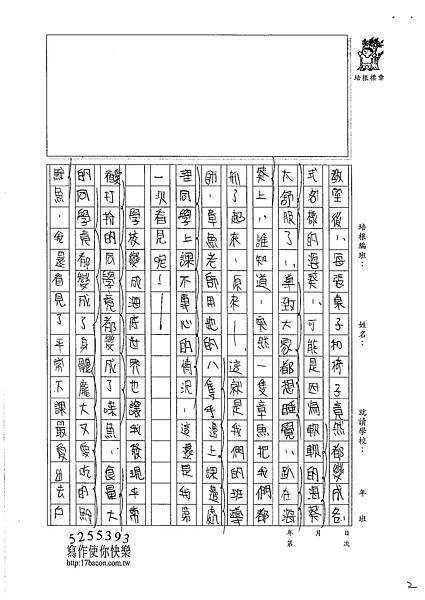 106W6407 董映辰 (2)