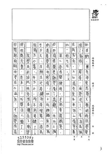 106W6407 董映辰 (3)