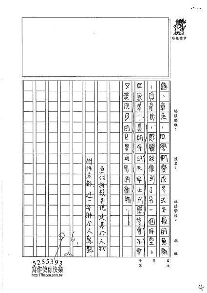 106W6407 董映辰 (4)