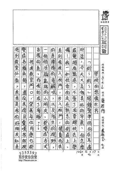 106W6407 管若彤 (1)