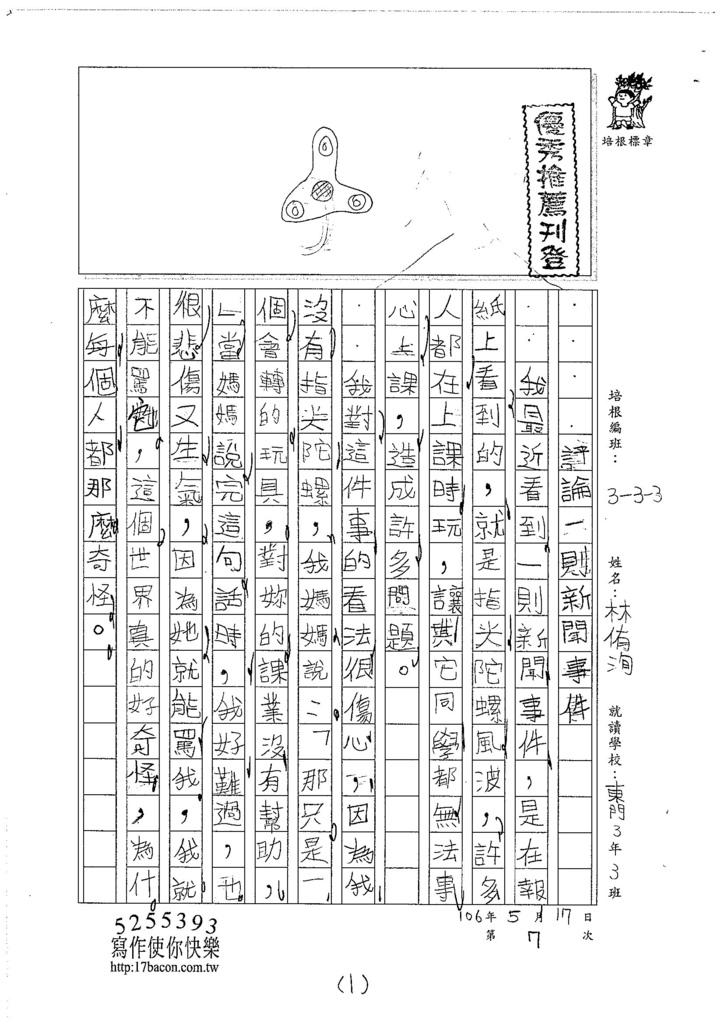 106W3407 林侑洵 (1)