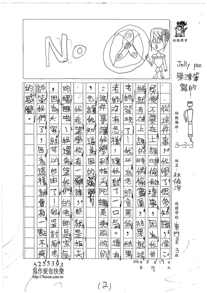 106W3407 林侑洵 (2)
