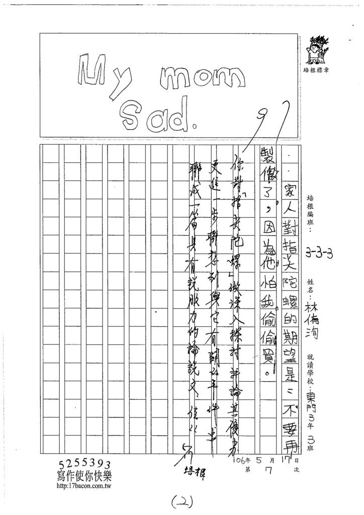 106W3407 林侑洵 (3)
