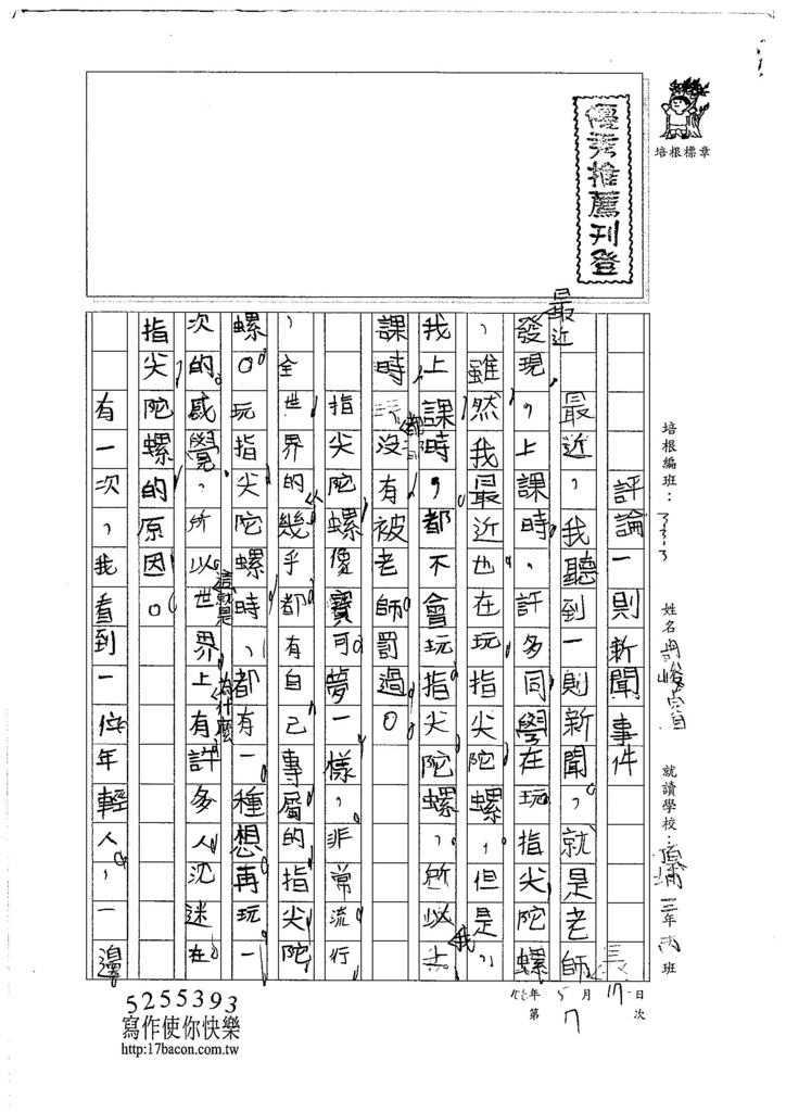 106W3407 胡峻睿 (1)