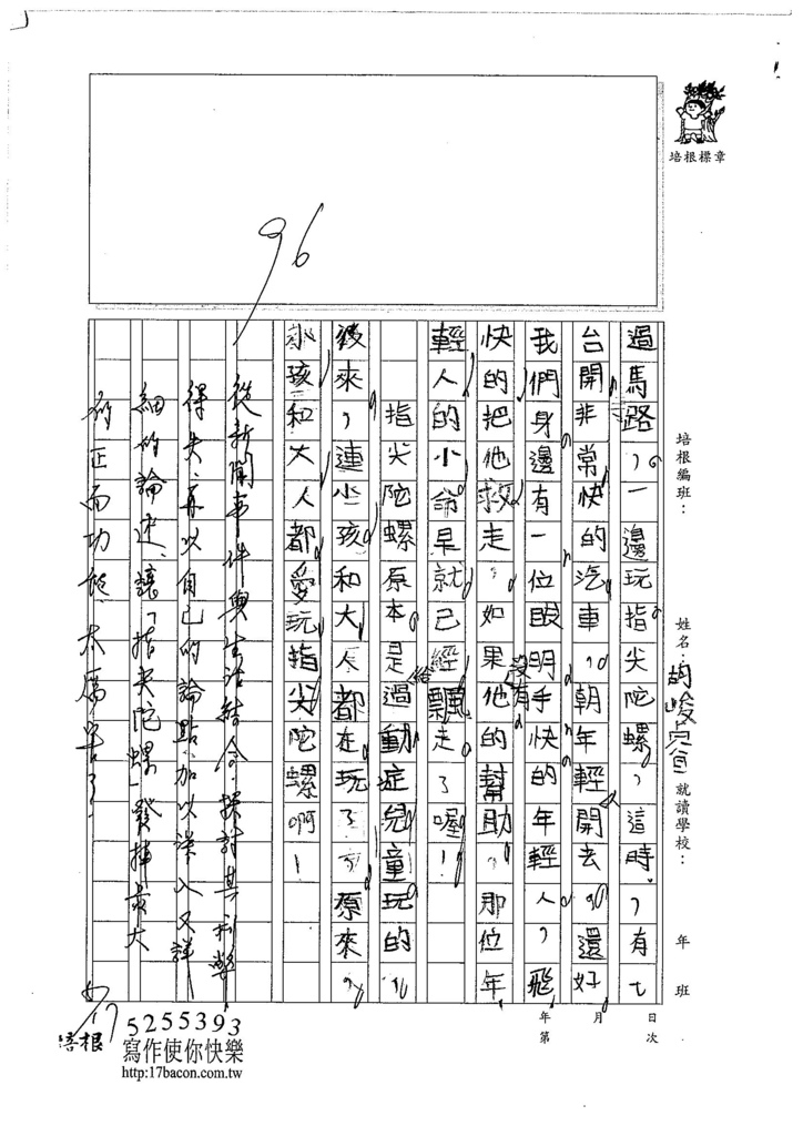106W3407 胡峻睿 (2)