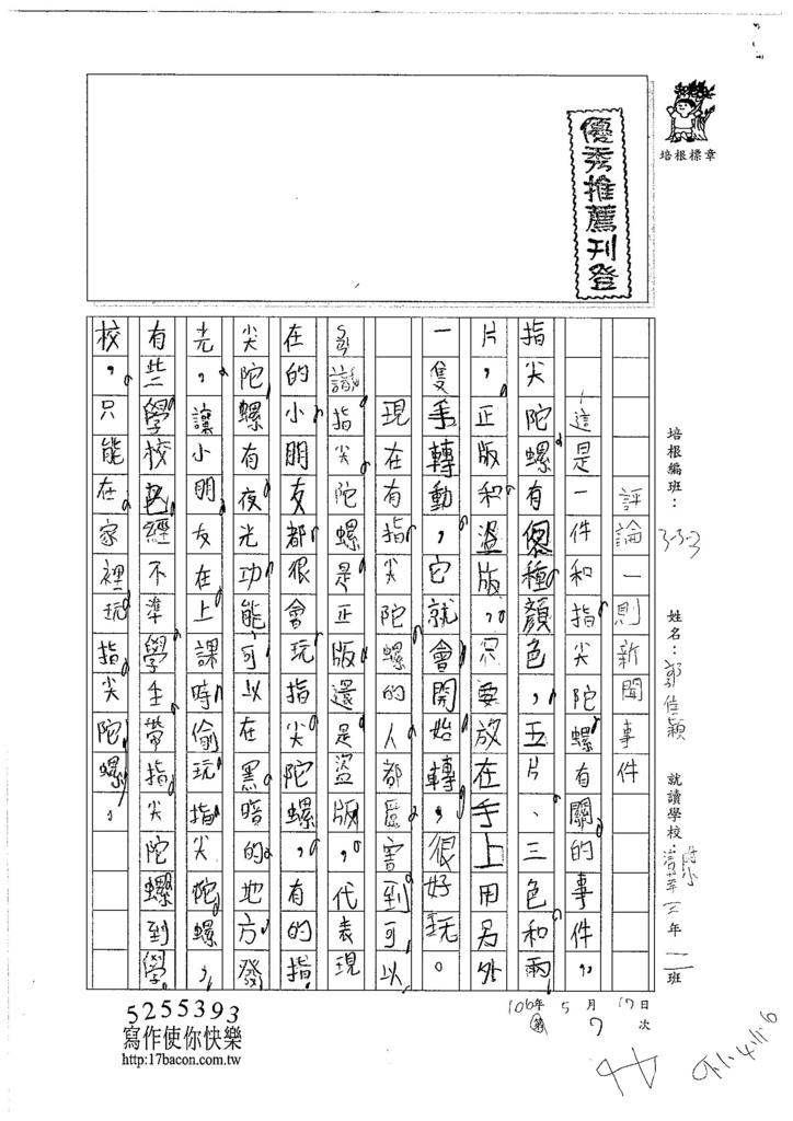 106W3407 郭佳穎 (1)