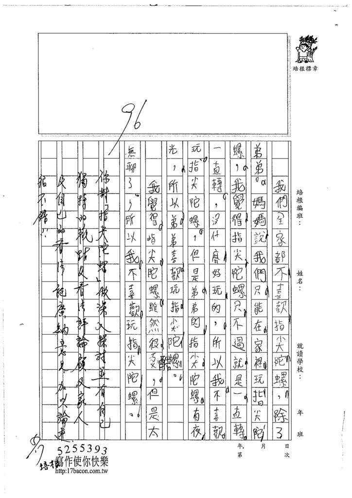 106W3407 郭佳穎 (2)