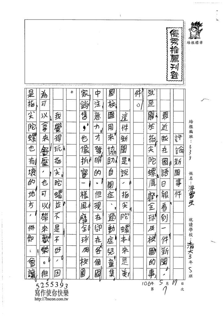 106W3407 游睿東 (1)