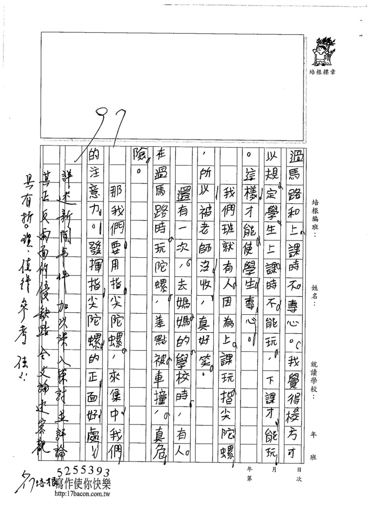 106W3407 游睿東 (2)