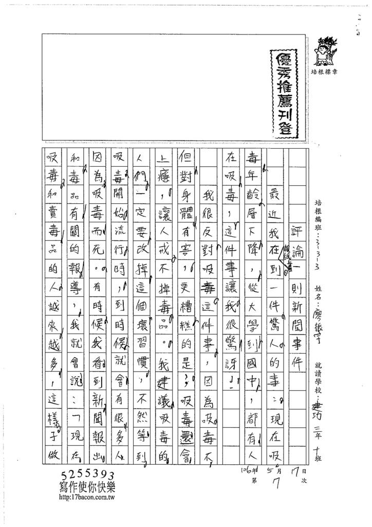 106W3407 廖振宇 (1)