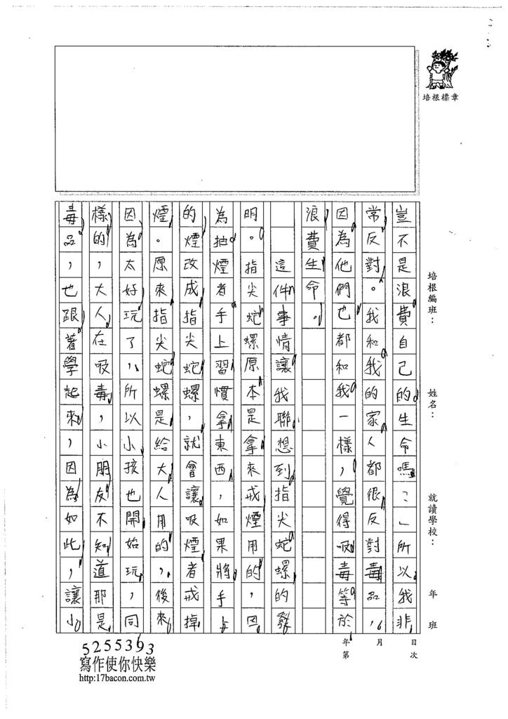 106W3407 廖振宇 (2)