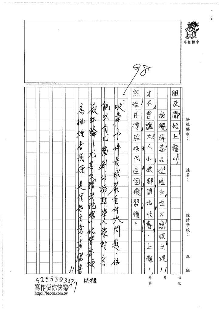 106W3407 廖振宇 (3)