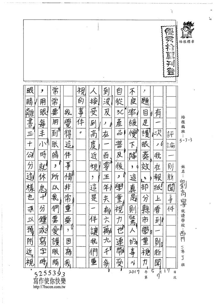 106W3407 劉育寧 (1)