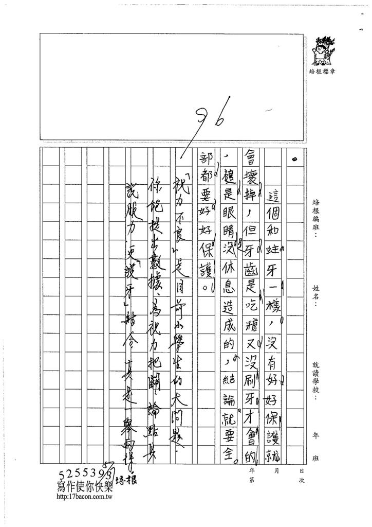 106W3407 劉育寧 (2)