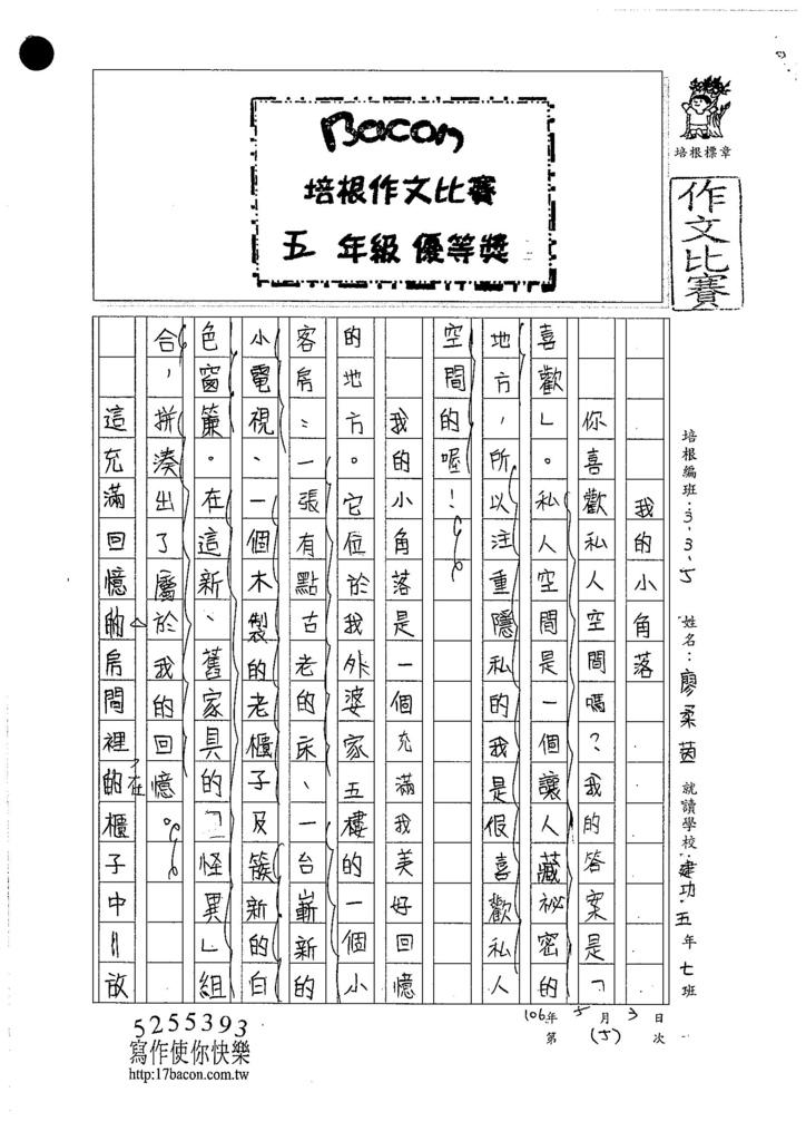 106W5405 廖柔茵 (1)