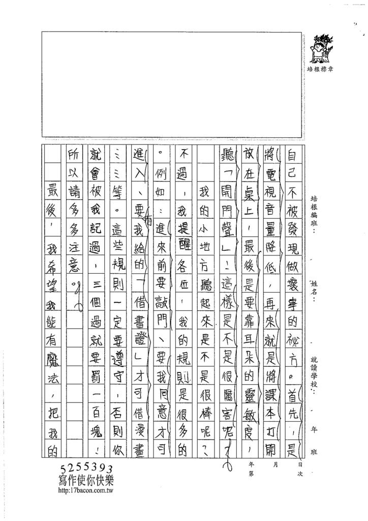 106W5405 廖柔茵 (3)