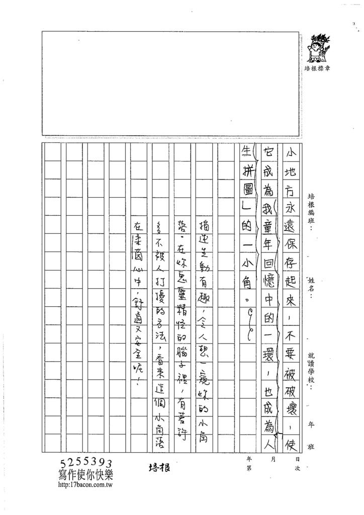 106W5405 廖柔茵 (4)